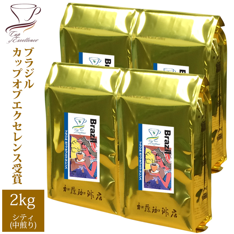【業務用卸メガ盛り2kg】ブラジルカップオブエクセレンス(Cブラ×4)/珈琲豆
