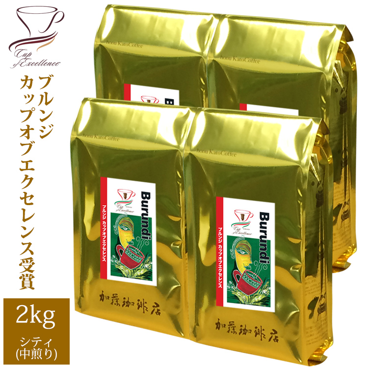 ブルンジカップオブエクセレンス(2kg)/グルメコーヒー豆専門加藤珈琲店/珈琲豆