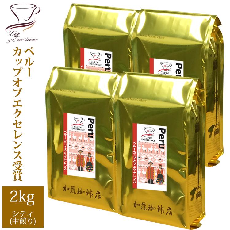 【業務用卸メガ盛り2kg】ペルーカップオブエクセレンス(Cペル×4)/珈琲豆