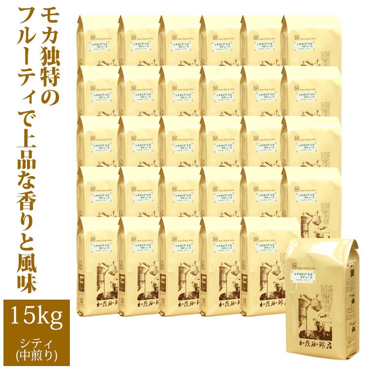 【メガ盛り業務用卸】エチオピアモカ・ラデュース30袋入BOX/グルメコーヒー豆専門加藤珈琲店/珈琲豆