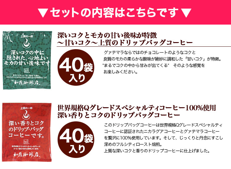 ドリップコーヒー コーヒー 160杯 珈琲専門店のドリップバッグコーヒーセット 5種類 個包装 珈琲  加藤珈琲