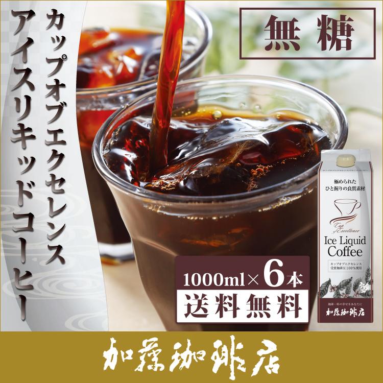 カップオブエクセレンスアイスコーヒーリキッド【6本】セット/無糖/グルメコーヒー豆専門加藤珈琲店