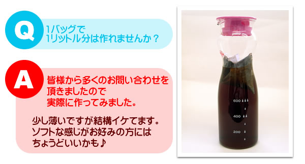 【ピッチャー付・お得用36バッグ入】魔法の水出しアイスコーヒーバッグ