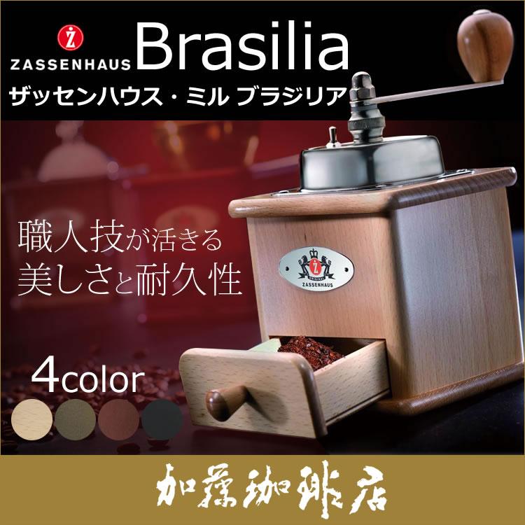[お取り寄せ商品]ザッセンハウス・ミル ブラジリア(Zassenhaus)/グルメコーヒー豆専門加藤珈琲
