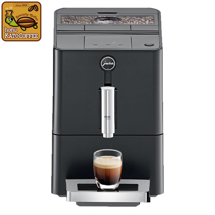 [お取り寄せ商品]ENA Micro 1 全自動コーヒーマシン(エナミクロ1・エナマイクロ1)/ユーラ(jura)/グルメコーヒー豆専門加藤珈琲店