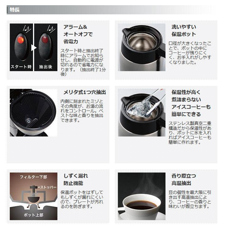 コーヒーメーカー メリタ社製 ノア SKT54 コーヒーメーカー付福袋 春500g PF メリタ Melitta コーヒー豆 コーヒー 珈琲  加藤珈琲