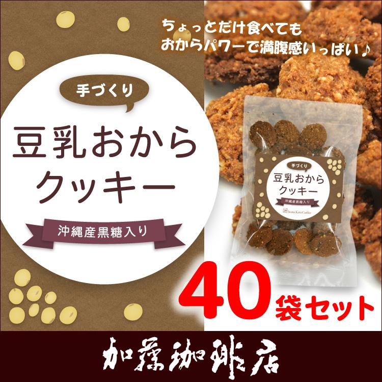 豆乳おからクッキー/プレーンタイプ(ケース買い(40袋入り))/グルメコーヒー豆専門加藤珈琲店