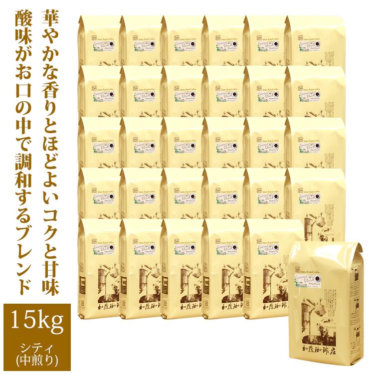 【メガ盛り業務用卸】とっておきのグルメブレンド珈琲豆30袋入BOX/グルメコーヒー豆専門加藤珈琲店/珈琲豆