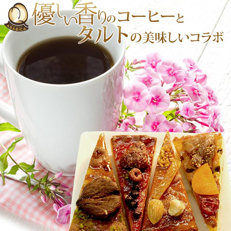 *タルト* 優しい香りのQグレードお試し福袋(Qブラ・Qコス/各200g)