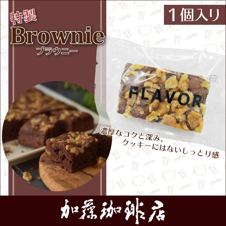 特製ブラウニー(1個)/ケーキ/グルメコーヒー豆専門加藤珈琲店