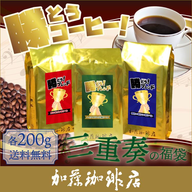 送料無料 加藤珈琲 コーヒー 200gVer ギフト プレゼント ご褒美 勝とうコーヒー三重奏の福袋 期間限定 緑 各200g 青 赤