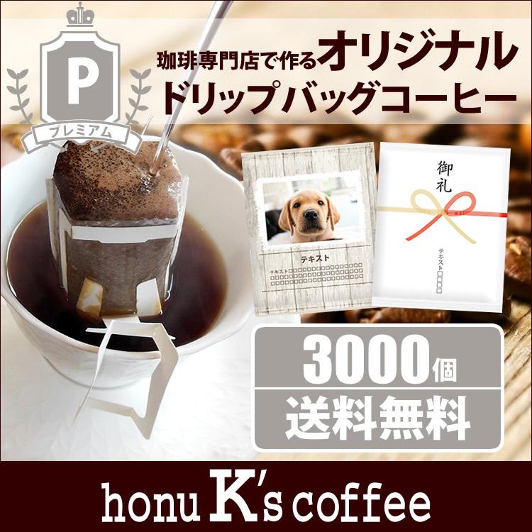 【プレミアム・3000個】オリジナルドリップバッグ【全国一律送料無料】
