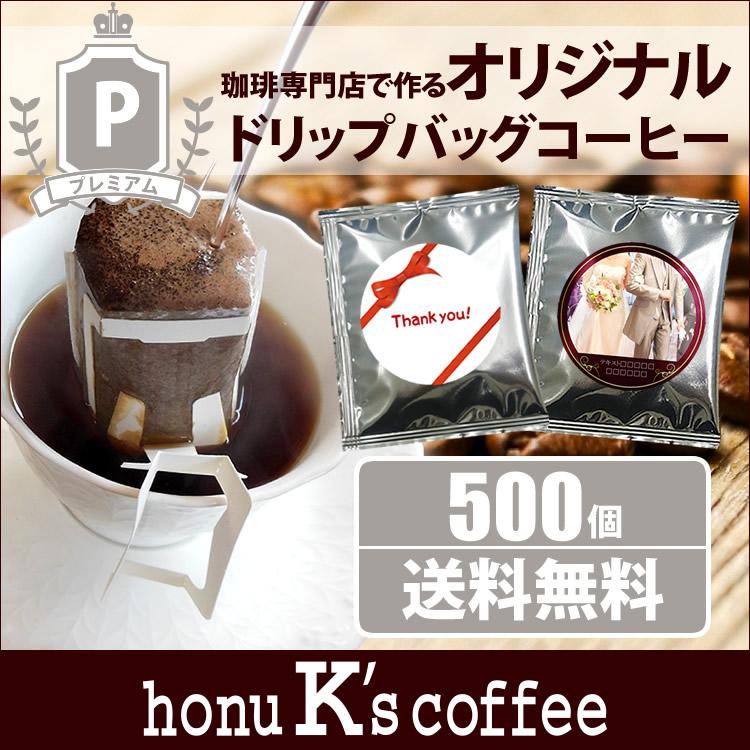 【プレミアム・500個】オリジナルドリップバッグ【全国一律送料無料】