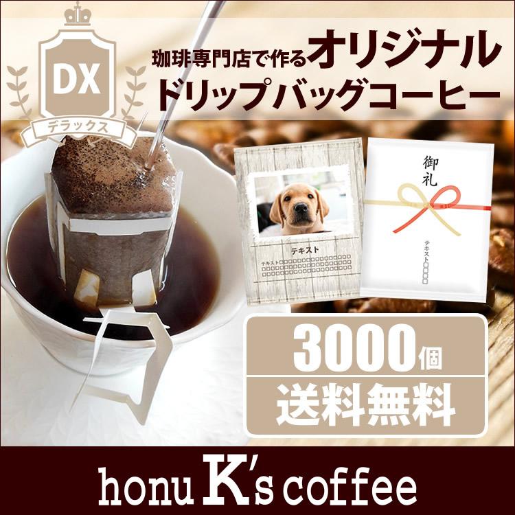 【デラックス・3000個】オリジナルドリップバッグ【全国一律送料無料】