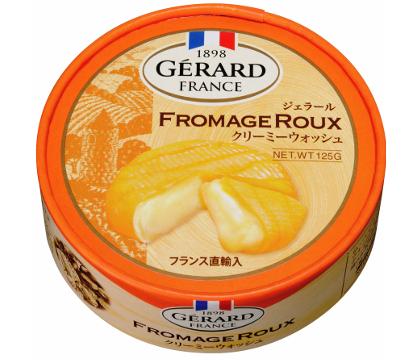 フランス産 ジェラールクリーミーウォッシュ 125g 今季も再入荷 チーズ おつまみ ウオッシュタイプ 休み