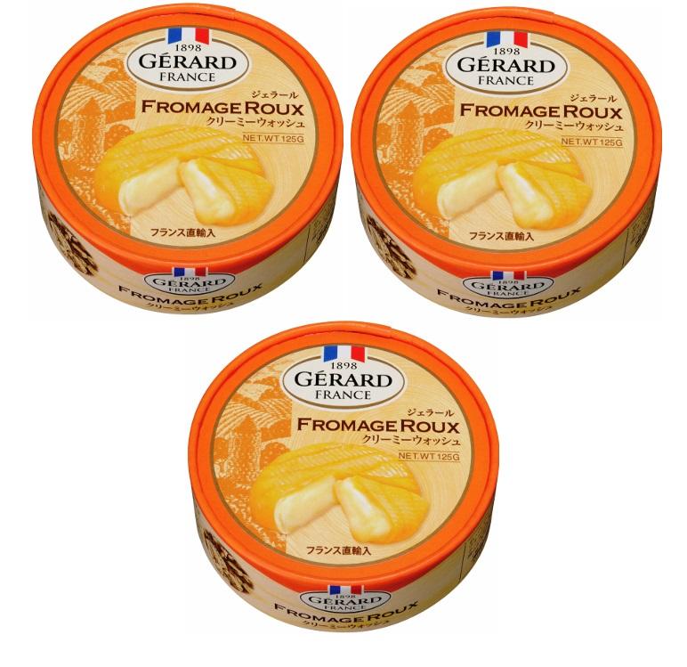 本場フランスの伝統チーズ 卓出 添加物無しのジェラールが3個でお得 ジェラールクリーミーウォッシュ 希望者のみラッピング無料 125g×3個 フランス産 チーズ ウオッシュタイプ おつまみ