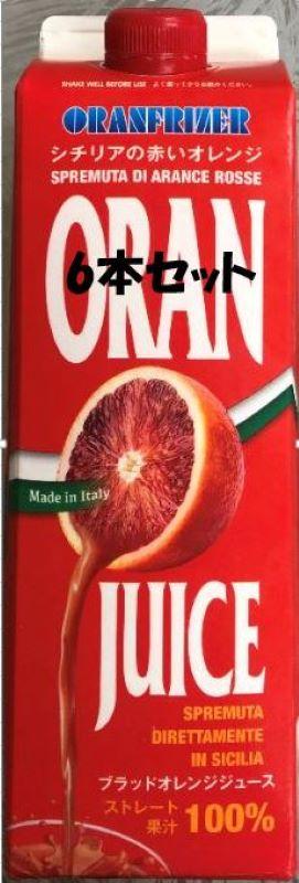 冷凍 タロッコ(ブラッドオレンジ)1kg×6