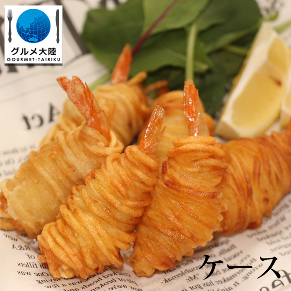 [海老ポテト(20g×10ヶ)×30pc]