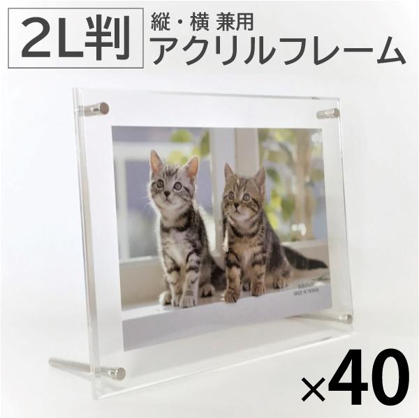 アクリルフレーム シンプル 写真 日本全国 送料無料 高級 お知らせ 案内 メニュー表 40枚セット 2Lサイズ 透明 スタンド付き 縦横兼用 1ケース 壁掛け 卓上 クリア 写真立て フォトフレーム