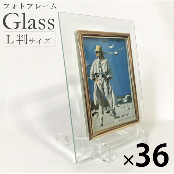 フォトフレーム 透明 使い勝手の良い ガラス製 プレゼント 贈り物 ガラスフレーム セール開催中最短即日発送 L判 クリア 1ケース 卓上 スタンド付き 写真額 36個 写真立て
