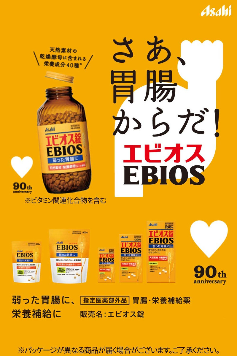 錠 エビオス 【徹底解説】エビオス錠の効果・効能・副作用を医療従事者が解説!