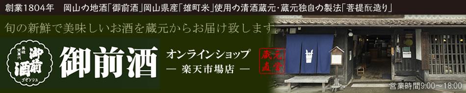 御前酒オンラインショップ:岡山の地酒「御前酒」岡山県産雄町米使用、蔵元独自の製法「菩提もと造り」