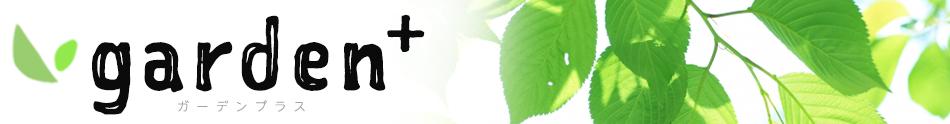 ガーデンプラス:素敵なお庭づくりをお手伝い 植木・庭木のことならガーデンプラス