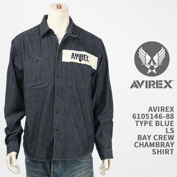 アヴィレックスらしいディテールデザインが特徴的な長袖シャツ Avirex 迅速な対応で商品をお届け致します アビレックス タイプブルー ベイクルー シャンブレーシャツ AVIREX TYPE BLUE BAY 国内正規品 送料無料 CHAMBRAY 格安店 U.S.NAVY 6105146-88 SHIRT CREW 長袖
