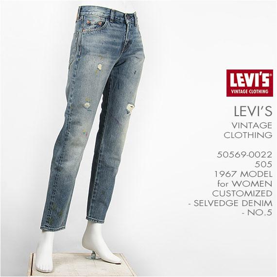 【国内正規品】リーバイス LEVI'S 505 1967年モデル カスタマイズド セルビッジデニム ダメージ LEVI'S VINTAGE CLOTHING 1967 505 Customized Jeans for Women No.5 50569-0022【LVC・復刻版・ヴィンテージクロージング・レディース・ジーンズ・トルコ製・送料無料】