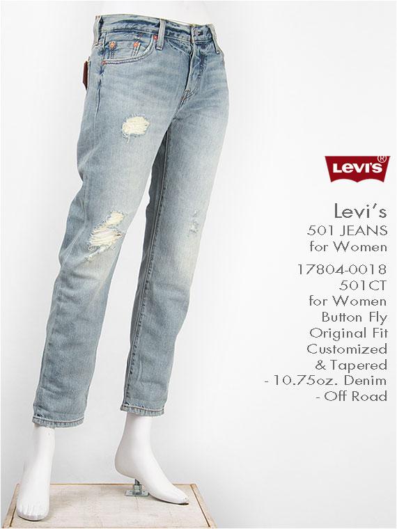 【送料無料】リーバイス レディース Levi's 501CT ボタンフライ オリジナル カスタマイズド&テーパード 10.75oz.セルビッジデニム オフロード(クラッシュユーズド) Levi's 501 Jeans for Women 17804-0018 ジーンズ【smtb-tk】