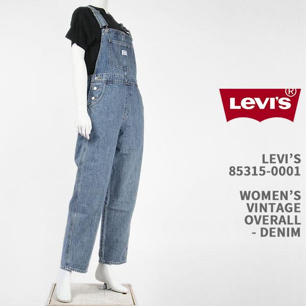 お歳暮 汎用性の高いヴィンテージスタイルのオーバーオール Levi's リーバイス レディース ビンテージ オーバーオール ライトインディゴ LEVI'S 国内正規品 デニム 選択 WOMEN'S ジーンズ VINTAGE 85315-0001 OVERALL