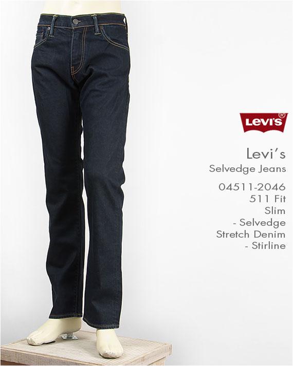 【国内正規品】Levi's リーバイス 511 フィット スリム セルビッジ ストレッチデニム リンス Levi's Jeans 04511-2046【ジーンズ・送料無料】