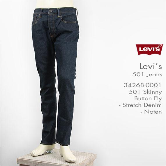 【国内正規品】Levi's リーバイス 501 スキニー ボタンフライ ストレッチデニム リンス Levi's 501 Skinny Jeans 34268-0001【オリジナル・ジーンズ・送料無料】