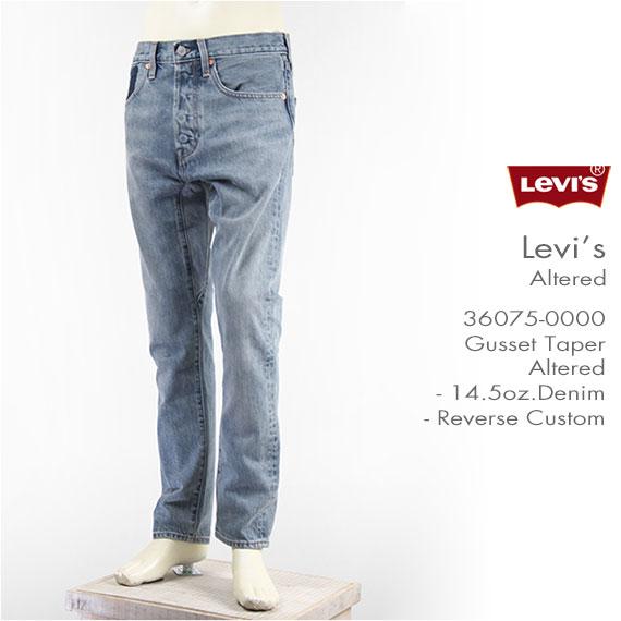 【国内正規品】Levi's リーバイス オルタード ガセット テーパー Levi's Altered Jeans 36075-0000 Reverse Custom【ジーンズ・デニム・ライトユーズド・送料無料】