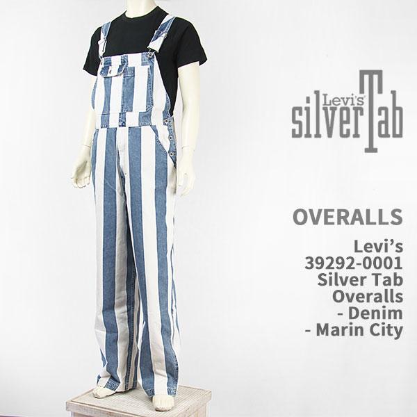 【国内正規品】Levi's リーバイス シルバータブ オーバーオール Levi's Silver Tab Overalls Marin City 39292-0001【ジーンズ・デニム・ストライプ・インディゴ×ホワイト・送料無料】