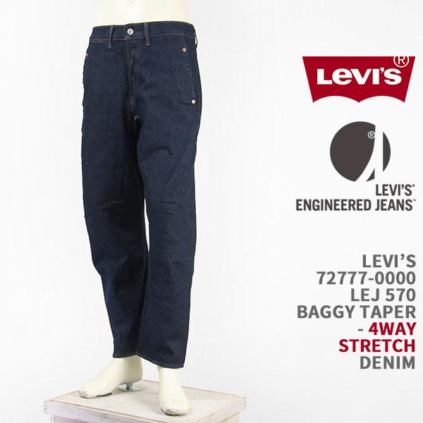 【国内正規品】Levi's リーバイス エンジニアドジーンズ 570 バギーテーパー LEVI'S ENGINEERED JEANS LEJ 570 BAGGY TAPER 72777-0000【4WAY・ストレッチデニム・リンス・インディゴ・送料無料】