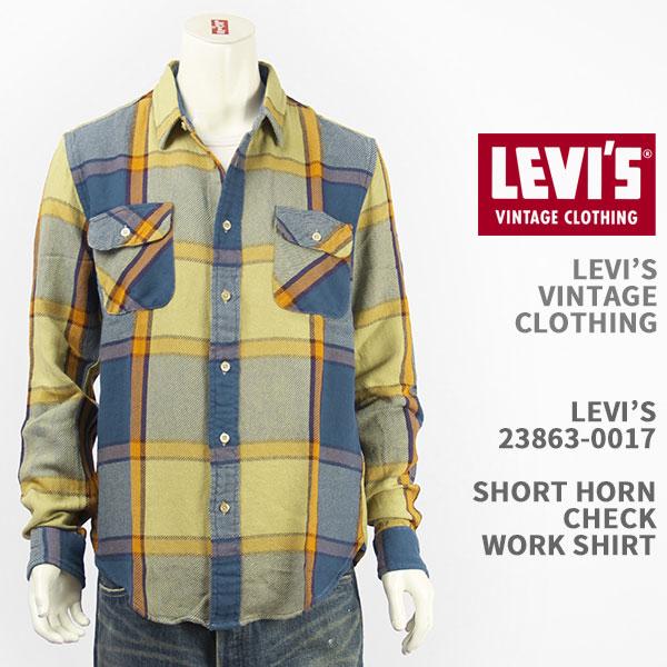 【国内正規品】LEVI'S リーバイス ワークシャツ チェック LEVI'S VINTAGE CLOTHING SHORT HORN SHIRT 23863-0017【LVC・長袖・送料無料】