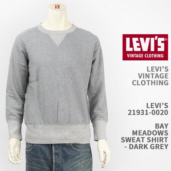 Levi's リーバイス ベイメドウズ スウェットシャツ LEVI'S VINTAGE CLOTHING BAY MEADOWS SWEAT SHIRT 21931-0020【国内正規品/LVC/復刻版/ビンテージ/トレーナー/裏毛/メンズ/長袖/送料無料】