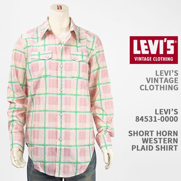 リーバイス ヴィンテージクロージング ヨーロッパ製 LEVI'S ウェスタンシャツ ショートホーン チェック VINTAGE CLOTHING WESTERN 正規品 <セール&特集> 国内正規品 SHIRT HORN LVC 送料無料 84531-0000 ウエスタン SHORT 長袖