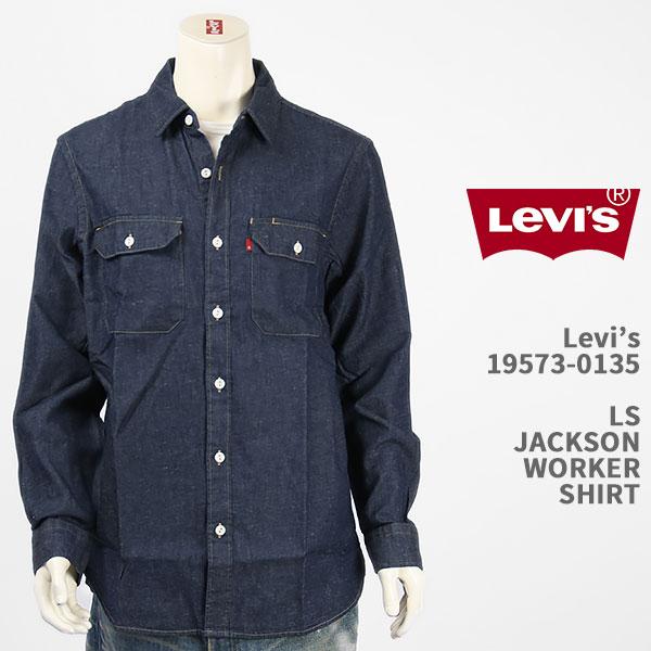 着心地の良さと着まわしやすさが特徴のワークシャツ Levi's リーバイス ジャクソン ワーカーシャツ コットンヘンプデニム LEVI'S LS 19573-0135 WORKER 長袖 2020モデル SHIRT 国内正規品 JACKSON ワーク 販売