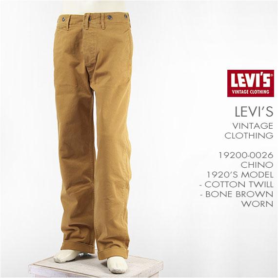 【国内正規品】LEVI'S リーバイス チノ 1920年代モデル コットンツイル LEVI'S VINTAGE CLOTHING 1920'S CHINO BORN BROWN WORN 19200-0026【LVC・復刻版・チノパン・チノーズ・送料無料】