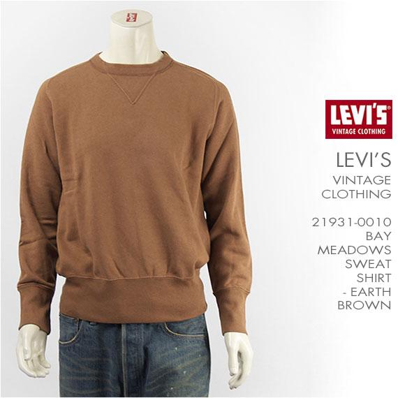 リーバイス ヴィンテージクロージング 購入 ヨーロッパ製 国内正規品 LEVI'S ベイメドウズ スウェットシャツ VINTAGE CLOTHING BAY MEADOWS SWEAT 復刻版 長袖 SHIRT トレーナー 最安値に挑戦 裏毛 21931-0010 ビンテージ 送料無料 LVC
