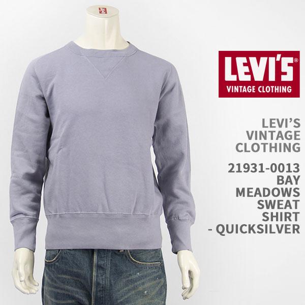 【国内正規品】LEVI'S リーバイス ベイメドウズ スウェットシャツ LEVI'S VINTAGE CLOTHING BAY MEADOWS SWEAT SHIRT 21931-0013【復刻版・ビンテージ・LVC・裏毛・トレーナー・長袖・送料無料】