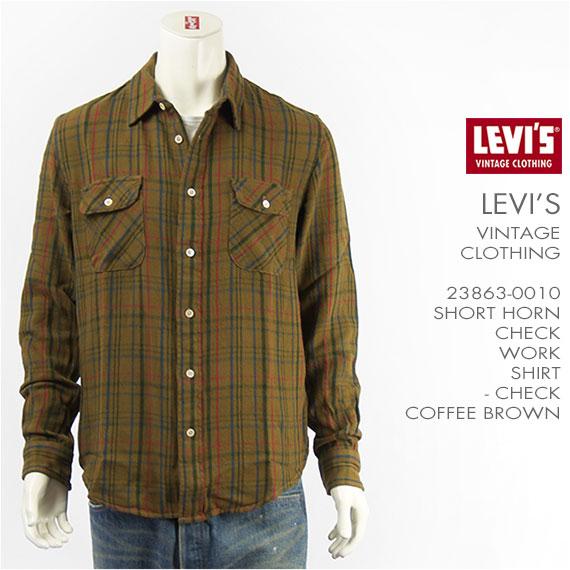 【国内正規品】LEVI'S リーバイス ワークシャツ チェック LEVI'S VINTAGE CLOTHING SHORT HORN SHIRT 23863-0010【復刻版・ビンテージ・ショートホーン・LVC・長袖・送料無料】