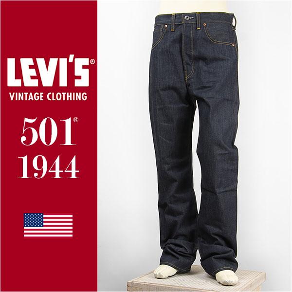 【米国製・国内正規品】リーバイス LEVI'S S501XX 1944年モデル セルビッジコーンデニム リジッド LEVI'S VINTAGE CLOTHING 1944 501 Jeans 44501-0068【LVC・復刻版・ジーンズ・送料無料】