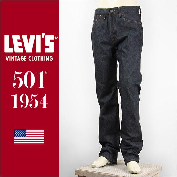 【米国製・国内正規品】リーバイス LEVI'S 501ZXX 1954年ジッパーモデル セルビッジコーンデニム リジッド LEVI'S VINTAGE CLOTHING 1954 501 Jeans 50154-0068【LVC・復刻版・ジーンズ・送料無料】