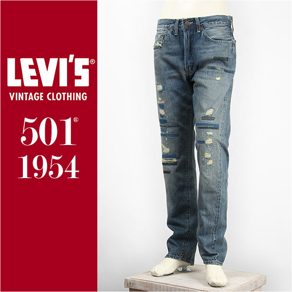 【国内正規品】リーバイス LEVI'S 501ZXX 1954年モデル セルビッジコーンデニム ユーズド&リペア LEVI'S VINTAGE CLOTHING 1954 501 Jeans Newman 50154-0074【LVC・復刻版・ジーンズ・送料無料】