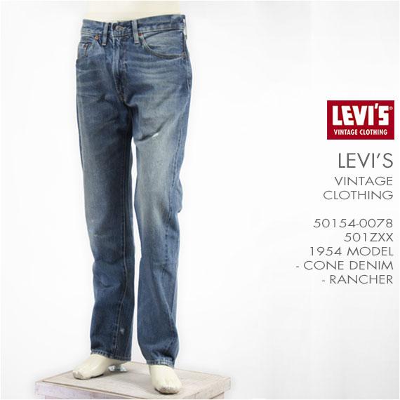 【国内正規品】リーバイス LEVI'S 501ZXX 1954年モデル セルビッジコーンデニム ユーズド&ダメージ LEVI'S VINTAGE CLOTHING 1954 501 Jeans RANCHER 50154-0078【LVC・復刻版・ジーンズ・送料無料】