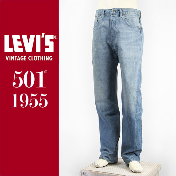 【国内正規品】リーバイス LEVI'S 501XX 1955年モデル セルビッジコーンデニム ライトユーズド LEVI'S VINTAGE CLOTHING 1955 501 Jeans The End 50155-0045【LVC・復刻版・ジーンズ・送料無料】