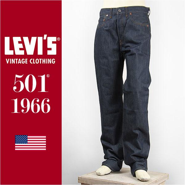 【米国製・国内正規品】リーバイス LEVI'S 501XX 1966年モデル セルビッジコーンデニム リジッド LEVI'S VINTAGE CLOTHING 1966 501 Jeans 66501-0128【LVC・復刻版・ジーンズ・送料無料】
